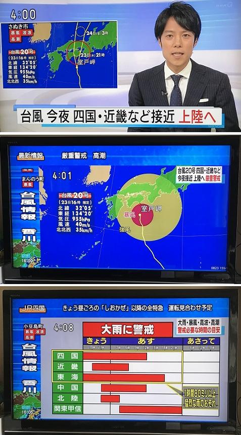 20180823台風