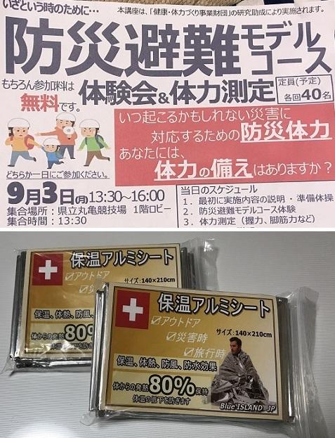 20180903防災