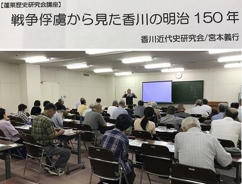 20180918蓬莱歴史研究会