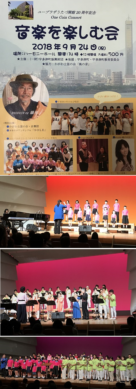 20180924音楽を楽しむ会11