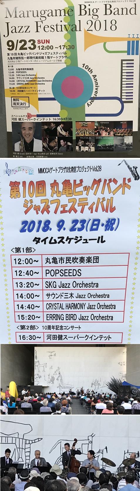 20180923ジャズフェスティバル