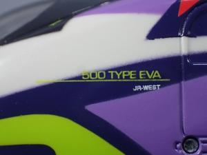 プラレール 新幹線変形ロボ シンカリオン 500 TYPE EVA (9)