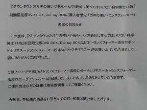 トランスフォーマー浜田ロボ ~ドナリマス~&トランスフォーマー松本ロボ ~グチリマス~ (7)