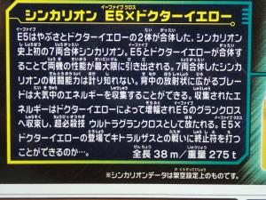 新幹線変形ロボ シンカリオン DXS11 シンカリオン ドクターイエロー (4)
