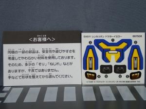 新幹線変形ロボ シンカリオン DXS11 シンカリオン ドクターイエロー (9)