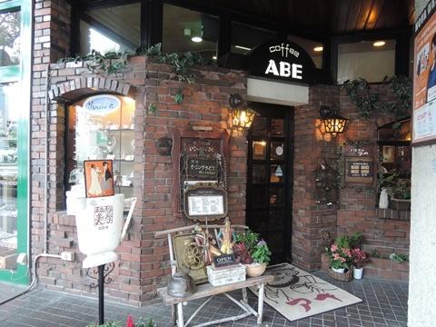 喫茶アベ1