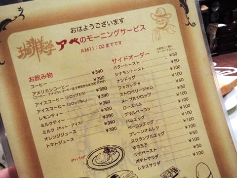 喫茶アベ3