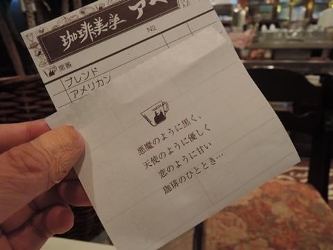 喫茶アベ11