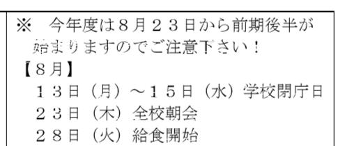 20180822kakehashi.png