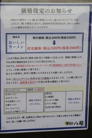 20180918zenkeiji.jpg