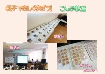 縮小食育のコピー