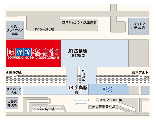 新幹線 名店街