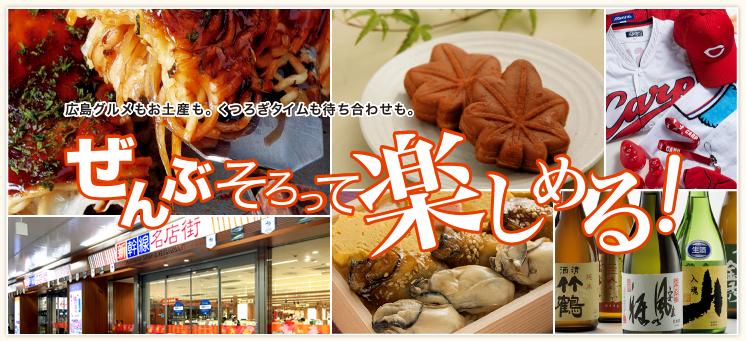 JR広島駅 新幹線名店街