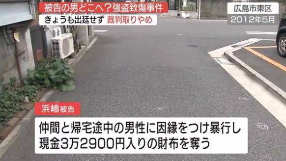 広島市東区 傷害事件 浜嶋被告