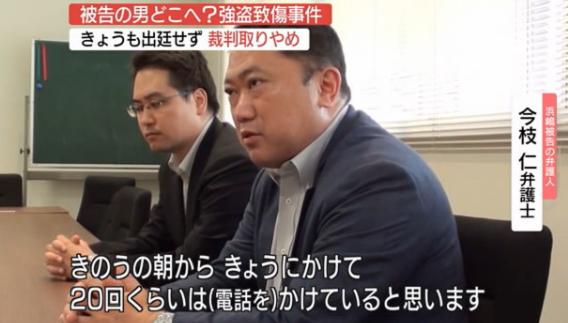 浜嶋被告 弁護士今枝仁
