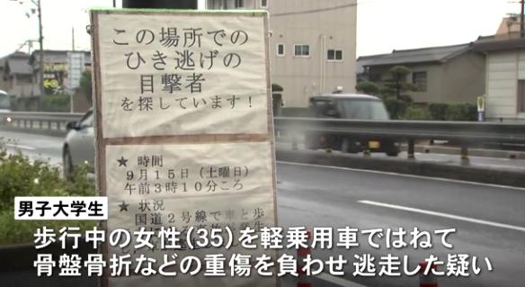 福山市ひき逃げ 男子大学生逮捕
