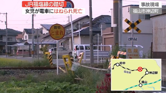 福山市神辺町 電車接触事故