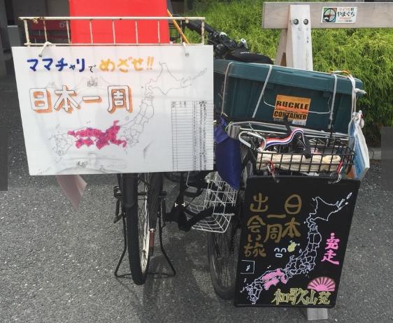 樋田容疑者 自転車