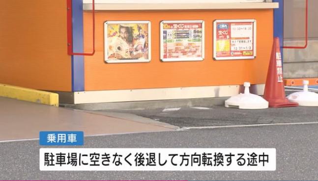 坂町 FUJI 駐車場事故