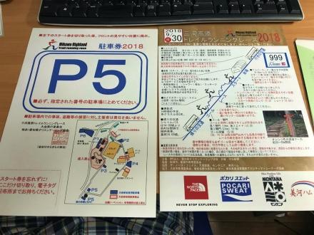 180903mikawakougen trailrunning race