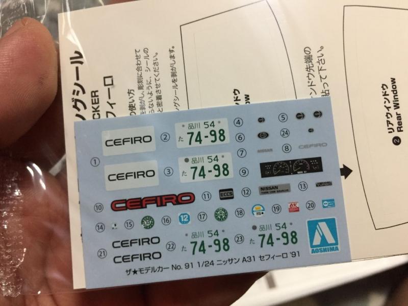 アオシマ モデルカー A31 セフィーロ