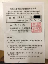 goukaku_convert_20180830125227.jpg