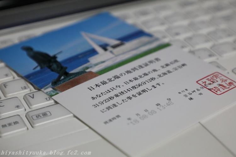9448 日本最北端の地 到達証明書ーSN