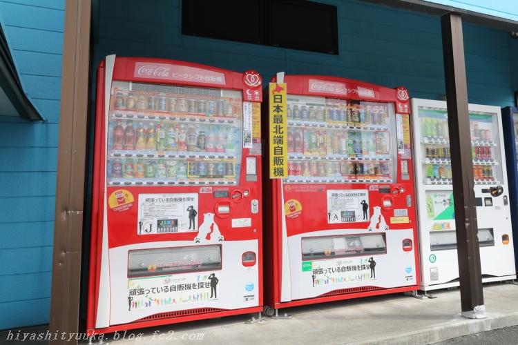 8869 日本最北端自販機ーSN