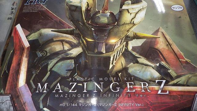HGマジンガーZ01