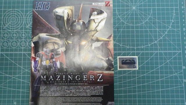 HGマジンガーZ06