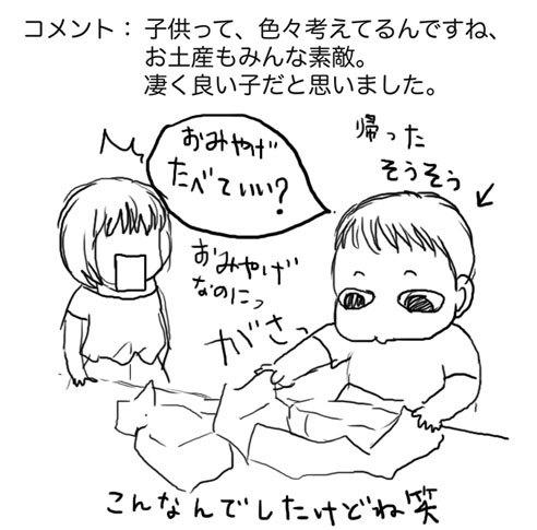 0812hakushures_omiyage.jpg