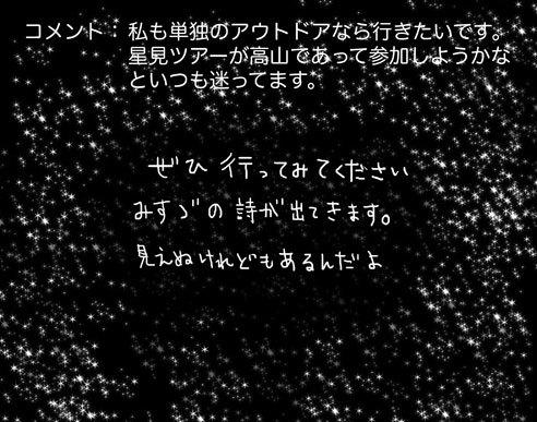 0824hakushures_star.jpg