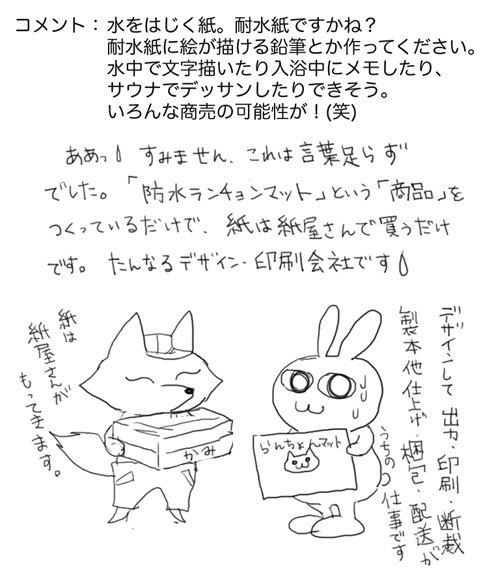 0829hakushutes_bousui.jpg