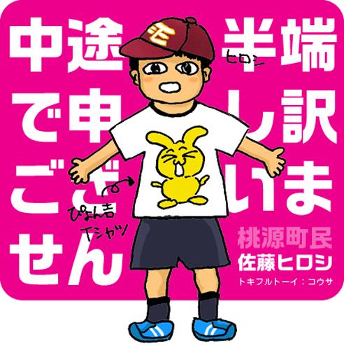 0906hiroshi.jpg