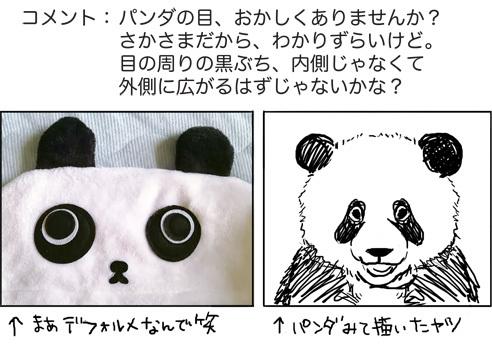 0909hakushures_baketu.jpg
