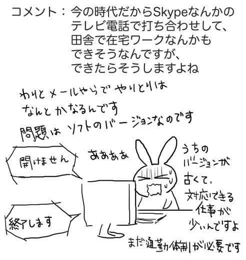 0909hakushures_skyp.jpg