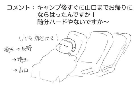 0909hakushures_yamaguchi.jpg
