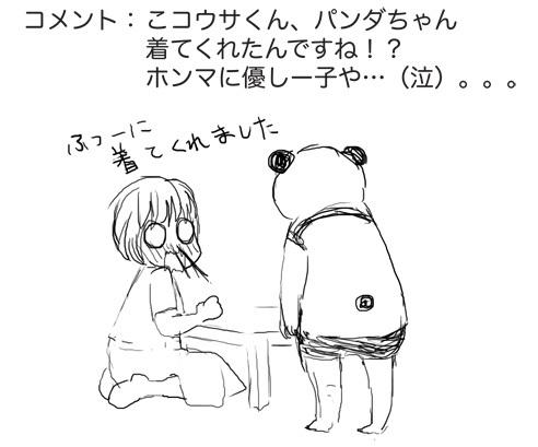 0909hakushures_yuki.jpg