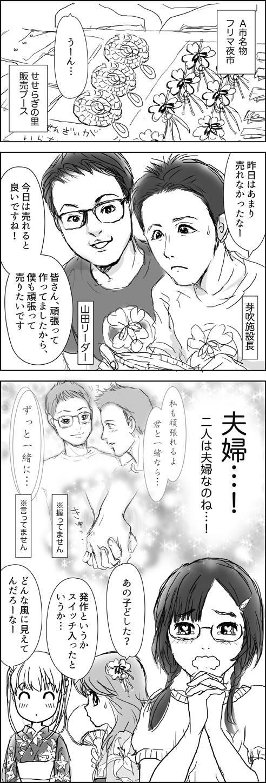 0916mousouyukara2kai.jpg