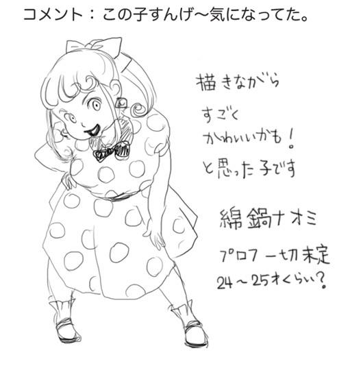 0930hakushures_naomi.jpg