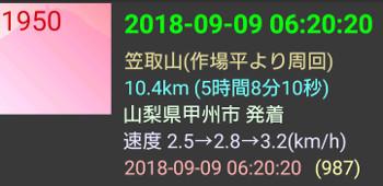 2018090930.jpg