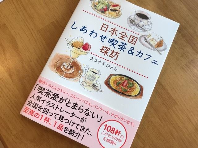 しあわせ喫茶&カフェ探訪s (1)