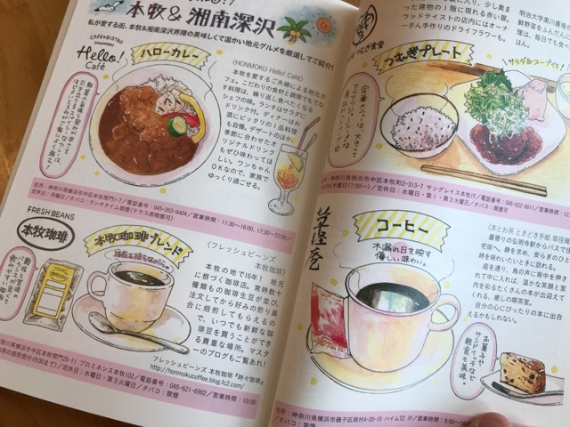 しあわせ喫茶&カフェ探訪s (2)