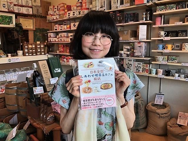 しあわせ喫茶&カフェ探訪s (5)