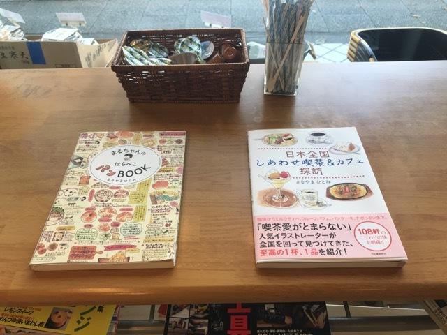 しあわせ喫茶&カフェ探訪(6)