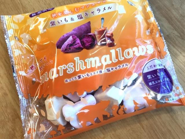 紫イモ&塩キャラメスマシュマロ (1)