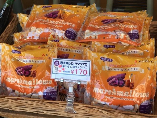 紫イモ&塩キャラメスマシュマロ (3)