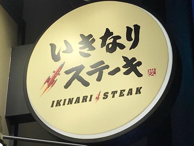 いきなりステーキ関内 (2)