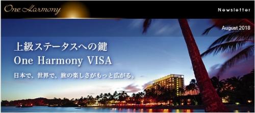One Harmony VISA新規入会キャンペーン