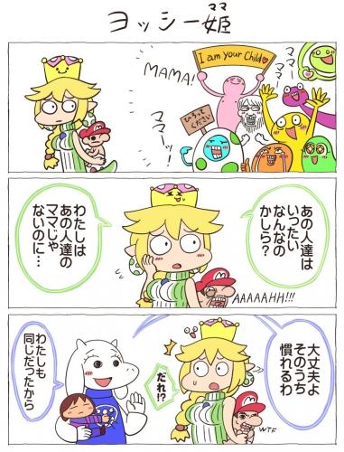 ヨッシー姫